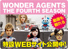 WANDER AGENTS THE FOURTH SEASON