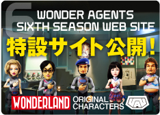 WANDER AGENTS THE FIFTH SEASON
